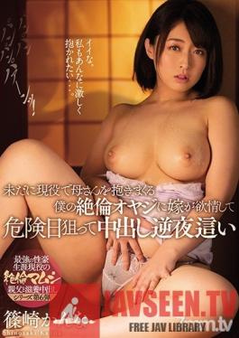 MEYD-504 Studio Tameike Goro - My Wife Was Turned On By My Insatiable Dad Who Still Fucks My Mom Often, She Visited Him In His Bed At Night And Got Him To Creampie Her While She Was Ovulating. Kanna Shinozaki