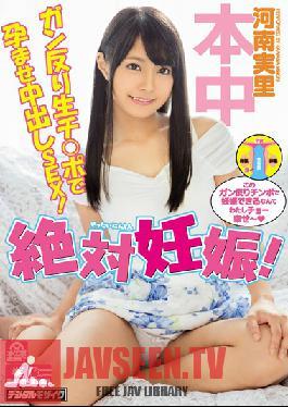 HND-436 Studio Hon Naka Impregnation Guaranteed! Back Breaking Raw Cock Pregnancy Fetish Creampie Sex! Miri Kawanami