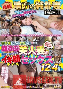 MBM-038 Studio Prestige - A Fantastic Discovery! The Horny Housewife Appraisal Association Goes Out Into The Country To Find Naive Wives We're Finding Beautiful Married Woman Babes Who Enjoy Living Out In The Country Where They Were Born And Raised, And Giving Them S