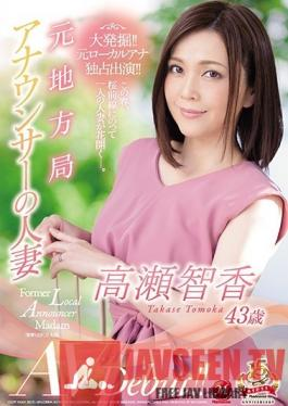 JUY-790 Studio Madonna - A Former Local TV Announcer Married Woman Tomoka Takase 43 Years Old Her Adult Video Debut!!