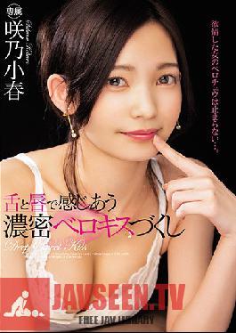 MIDE-660 Studio MOODYZ - Passionate Kissing Full Of Tongue And Lip Koharu Sakino