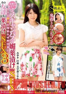 SABA-499 Studio Skyu Shiroto - A Future Female Anchor We Got A Miss College Campus Queen Hooked On Aphrodisiacs And Forced Her To Bring A Friend, Who We Drugged And Fucked Too 3