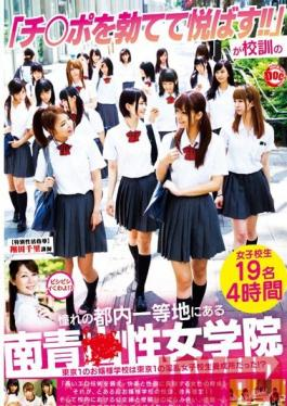 VVP-002 Studio Prestige Get These Cocks Hard And Give Them Pleasure!Is The Motto Of The Number One Girls' School In Town