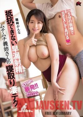 DASD-570 Studio Das - If You Can Resist For 5 Minutes, I'll Let You Have Sex Premature Ejaculation That Cannot Be Refused A Voluptuous Big Sister-In-Law With Amazing Cuckolding Skills Kanna Shinozaki