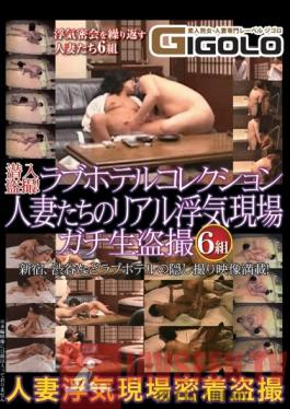 GIGL-063 Studio GIGOLO (Gigolo) Undercover Peeping! The Love Hotel Collection - Real Raw Footage Of Married Sluts' Authentic Affairs