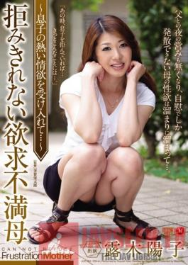 JUC-964 Studio MADONNA A Frustrated Mother Can't Say No - She Gives in to Her Son's Hot Passion - Yoko Tsuyuki