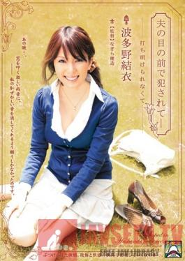 SHKD-389 Studio Attackers Fucked In Front Of Her Husband - I Couldn't Speak My Mind... Yui Hatano