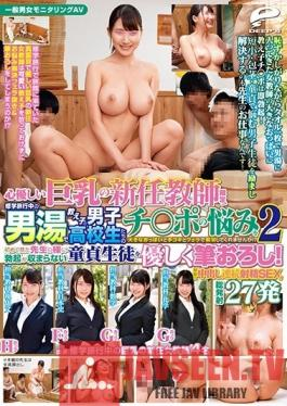 DVDMS-343 Studio Deep's - Monitoring Porn Featuring Ordinary Men And Women. Featuring Kind, New Teachers With Big Tits Only! Will She Give Her Male Student A Handjob And A Blowjob To Make His Cock Feel Better While On A School Trip!? 2. She Gently Takes The Virginity Of