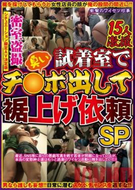 WAN-238 Studio STAR PARADISE Secret Room Voyeur: Takes Out Stinking Penis Trying On Pants In Fitting Room SP
