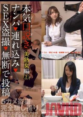 KKJ-004 Studio Prestige Earnest Begging - Hot Mature Woman Edition 2 - Picking Up Girls And Bringing Them Back To Hotels For Sex - Unauthorized Voyeur Posting