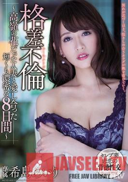 MEYD-445 Studio Tameike Goro - Affair With A Beautiful Woman - Short And Sweet 8 Days With A Married Woman Way Out Of My League - Airi Kijima