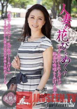 MYBA-004 Studio Hitozuma Engokai/Emmanuelle - Stripping Flower Petals Off A Married Woman Ayako Inoue