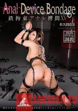 GVG-912 Studio GLORY QUEST - Anal Device Bondage XV Iron Tied Up Anal Bondage Emi Sakuma