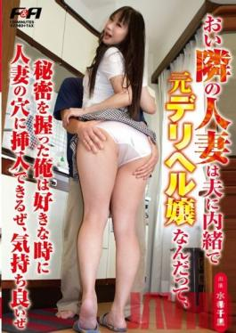 FAA-014 Studio F & A I Heard The Married Woman Next Door Works As A Delivery Health Behind Her Husband's Back. I Know The Married Woman's Secret, So I Can Fuck Her Hole Whenever I Want, And It's Gonna Feel Good. Chisato Mizuki .