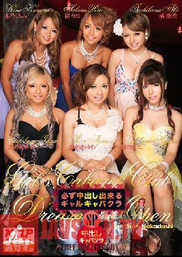 OKAD-472 Studio K M Produce Gal Needs Creampie - Club Hostess SP
