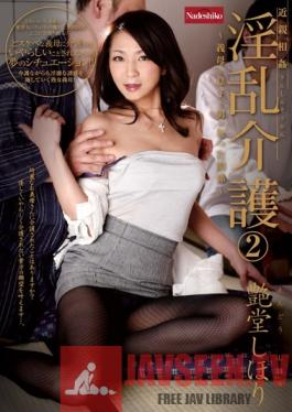 NATR-123 Studio Nadeshiko Relationship Between Mother And Son And Father-in-law Crazy Horny Incest 2 To Care