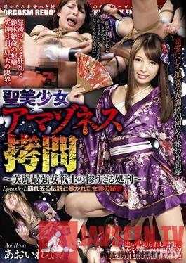 DBER-015 Studio BabyEntertainment - The Torture Of A Beautiful Sacred Amazoness ~The Horrifying Punishment Of A Powerful Female Warrior~ Episode-1: The Legend Is Destroyed And The Secret Of Her Body Is Revealed. Rena Aoi