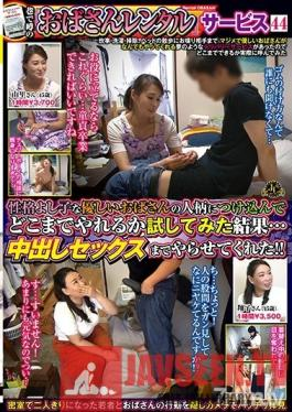MEKO-113 Studio Mature Woman Labo - The Middle-Aged Women Rental Service That Everyone Is Talking About 44. We Took Advantage Of The Kind Nature Of Middle-Aged Women And Tested How Far We Could Go With Them... And They Let Us Have Creampie Sex With Them!!