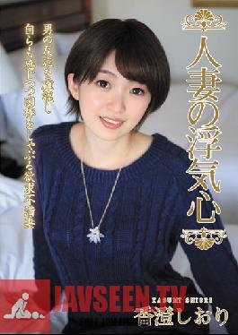 SOAV-054 Studio Hitozuma Engokai/Emmanuelle - Married Woman's Desire For Infidelity Shiori Kasumi