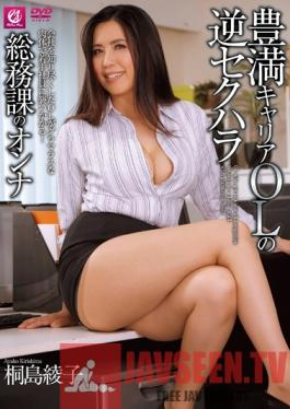 MLW-2087 Studio MellowMoon Reverse Sexual Harassment Kirishima Ayako Plump Woman OL Career Of General Affairs Division