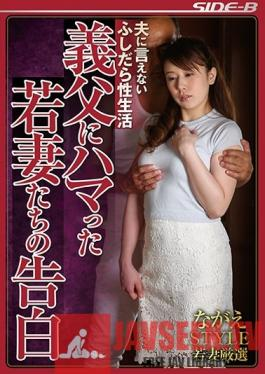 NSPS-756 Studio Nagae Style - Nagae STYLE's Carefully Selected Young Wives. The Promiscuous Sex Lives They Hide From Their Husbands. The Confessions Of Young Wives Who Fell For Their Fathers-In-Law