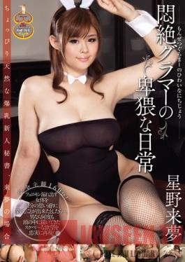 JUFD-264 Studio Fitch The Obscene Daily Life of Heart-stoppingly Giant Balloon Titties. The Case of Ramu, a Slightly Natural Airhead and Fresh-faced Secretary with Colossal Tits. Ramu Hoshino