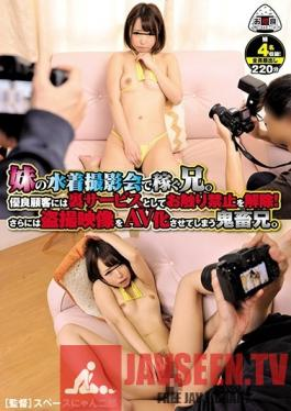 OYC-237 Studio Oyashoku Company - This Big Brother Is Earning Money By Selling Out His Little Sister To Do Swimsuits Photo Sessions. And For His Most Favored Customers, He's Lifting The Touching Ban As A Secret Optional Service! And Now This Rough Sex-Loving Big Brother Is S