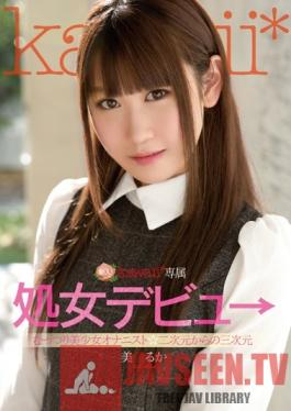 KAWD-626 Studio kawaii Rookie!kawaii * Exclusive Virgin Debut ? Moody Pretty Onanisuto ? Three-dimensional From The Two-dimensional Bisei Luke