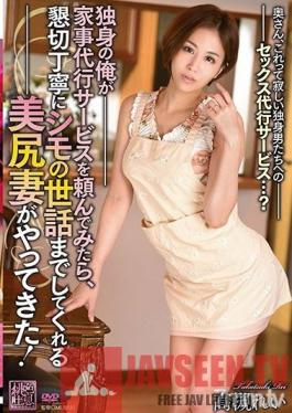 XMOM-012 Studio Center Village - When I Was Single And Asked For Housekeeping Services, A Married Woman With A Hot Ass Politely Came Over To Take Care Of Me! Rei Takatsuki