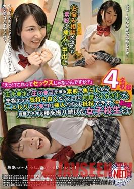 FNEO-002 Studio First Star - What? Isn't This Sex? Schoolgirls Get Their Pussies Teasingly Rubbed With A Bare Dick And Are Made To Orgasm Repeatedly. When The Cock Is Slipped Inside Their Pussies They Can't Refuse And Continue To Move Their Hips