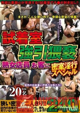 MGDN-100 Studio STAR PARADISE - Molestation In The Changing Room! Mature Women & Customers Fucking In A Closed Space. 20 Girls, 240 Minutes Special