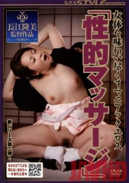 NSPS-078 Studio Nagae Style Fetishistic Eros company Tasting To The Limits Of The Female Body. Sensual Massage.
