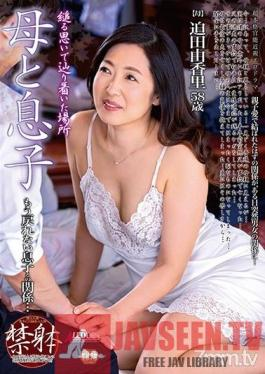 SPRD-1205 Studio Takara Eizo - A Stepmother And Her Stepson They Can Never Go Back After What Happened Yukari Sakota