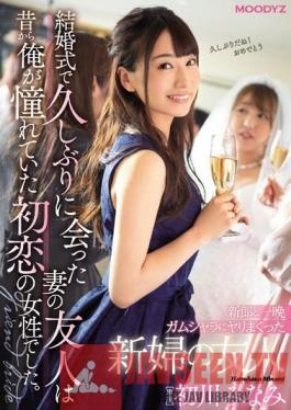 MIDE-697 Studio Moody's - Groom and a bride's friend who sprinkled overnight in Gamshala My wife's friend who met after a long time at the wedding was the woman of the first love I longed for. Hatsukawa Minami