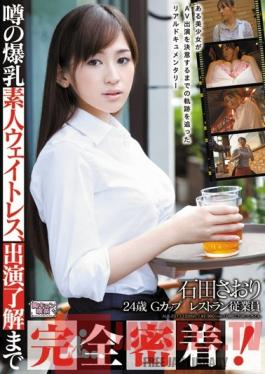 ALB-201 Studio Munekyun Kissa Amateur Waitress Waitress Rumored to Have Colossal Tits, You Can't Understand Till You See 'Em! Saori Ishida