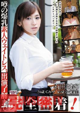 ALB-201 Studio Munekyun Kissa Amateur Waitress Waitress Rumored to Have Colossal Tits, You Can't Understand Till You See 'Em! Saori Ishida