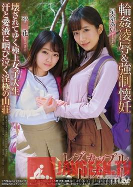 APNS-129 Studio Aurora Project ANNEX - Lesbian Couple. Hikers Get Gang Banged, Tortured And Forcibly Impregnated. Fine College Girls Are Destroyed. Sweat, Love Juices And Wailing In The Mountain Lodge. Ai Hoshino, Hana Taira