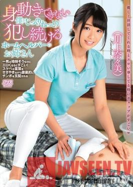 DVAJ-385 Studio Alice JAPAN - Home Helper Takes Full Sexual Advantage Of My Inability To Move Nanami Kawakami