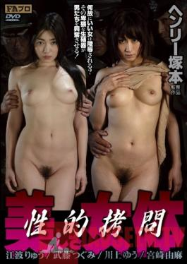 HTMS-058 Studio FA Pro Sexual Torture - Fine Female Flesh - Another Man's Pussy/Bride Fucked By Her Husband And Father-In-Law Every Night/Maid Who Lusts After Her Master's Cock