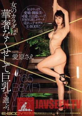 EBOD-158 Studio E-BODY - Female Body Luxury Big Tits Selection. Sae Aihara