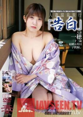GBSA-051 Studio Gogos Black/Mousouzoku - A Married Woman Hot Springs Vacation Confessions A Married Woman Kazuho 31 Years Old