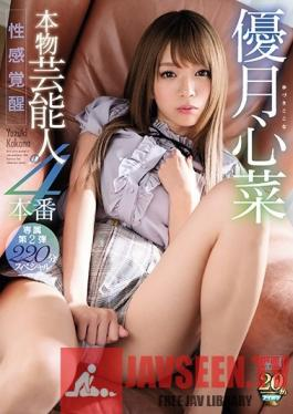 IPX-276 Studio Idea Pocket - A Real Celebrity Experiences A Sensual Awakening 4 Fucks Exclusive No.2 220-Minute Special Kokona Yuzuki
