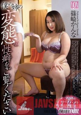 YSN-493 Studio N/A - Please see my sister's kinky habit Kanna Shinozaki