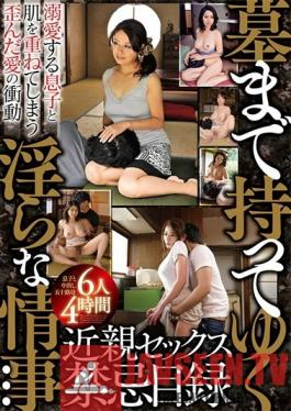 MBMH-006 Studio Prestige - She'll Take Her Lusty Love Affair To The Grave... Warped Impulses Of Love, Lusty Bodies Intertwining, In Her Crazed Love For Her Stepson A Catalog Of Forbidden Love A Fifty-Something Mother Has Creampie Sex With Her Stepson 6 Ladies 4 Hours
