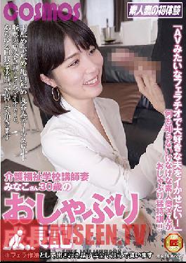 HAWA-100 Studio Cosmos Eizo Ms. Minako(30 Years Old), A Caregiving Teacher And Her Blowjob Growth Journal