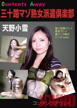 AAA-001 Studio Taiyo Tosho 30-Year-Old Mature Woman Masochist Dispatch Club Koyuki Amano