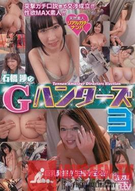 MDUD-402 Studio Art Mode - Ayumi Ishibashi's G Hunters Hunter 3