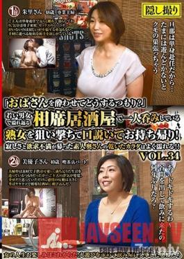 MEKO-123 Studio Mature Woman Labo - Why Are You Trying To Get An Old Lady Like Me Drunk? This Izakaya Bar Was Filled With Young Men And Women Having Fun, But We Decided To Pick Up This Mature Woman Drinking By Herself And Took Her Home! This Amateur Housewife Was Fille
