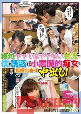 KAGP-105 Studio KaguyahimePt/Mousouzoku - Horny Little Devils Seduce Me Into Seriously Compromising Situations, I Can't Stop Until I Cum Inside Them! 5 Hours, 13 Girls