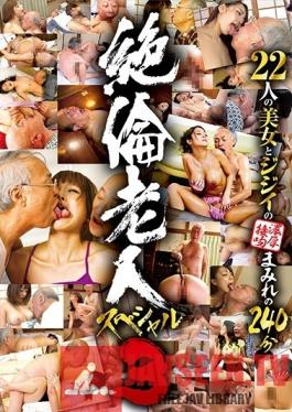 YVG-022 Studio GLORY QUEST - Insatiable Old Person Special 3